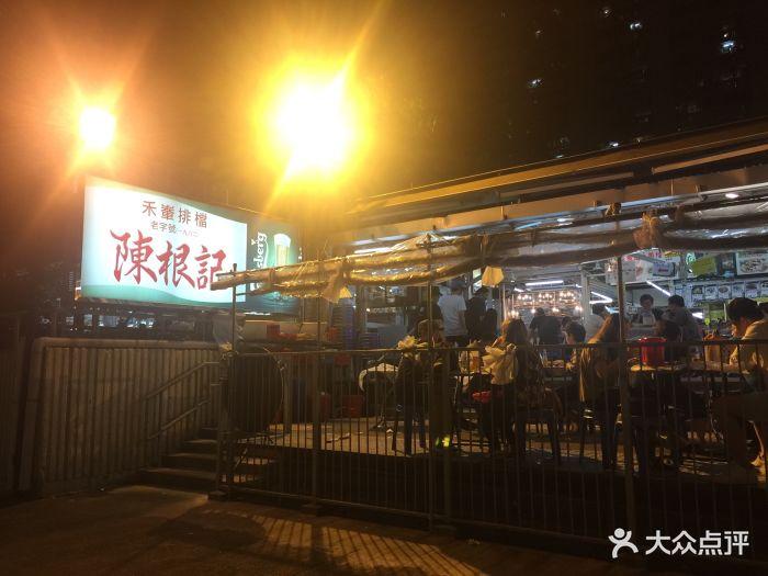 沙田与火炭的的中间,晚上生意超级好啊,和.-陈美食餐厅中卫v火炭图片