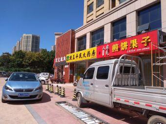 漱玉平民大药房(附属医院店)