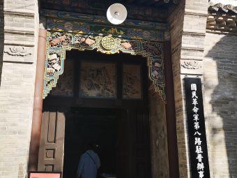 國民革命軍第八路駐晋辦事處