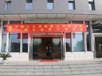 南京理工大学科技园