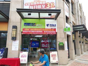 中国电信(方直东岸营业厅)