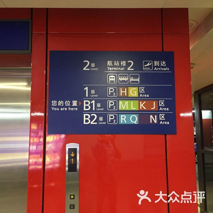 虹桥火车站停车场-图片-上海爱车-大众点评网