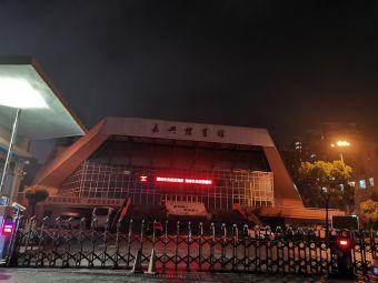 嘉兴市少年儿童体育学校