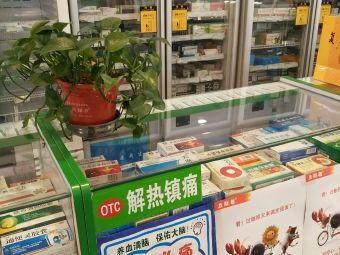 康源平民大药房(茂业百货店)