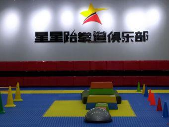 星星跆拳道俱乐部(万达广场燕山大街店)