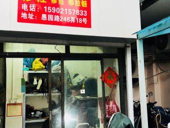 靜安寺修鞋修包修拉鏈