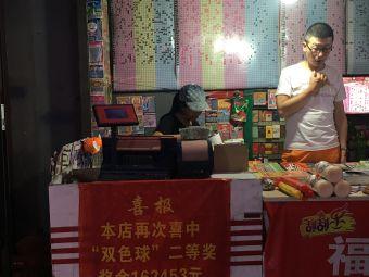 中国福利彩票(崂山百货店)