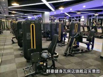 群豪健身俱乐部