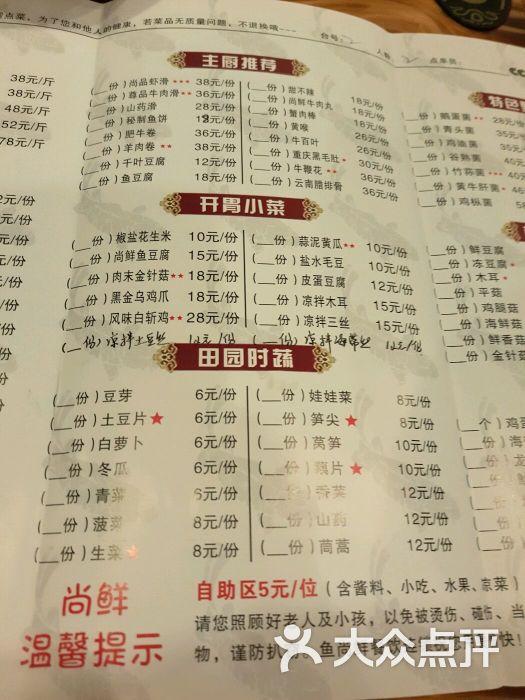 鱼尚鲜菜单石锅鱼-美食图片-大庆草帽加盟电话号码常熟美食乐图片