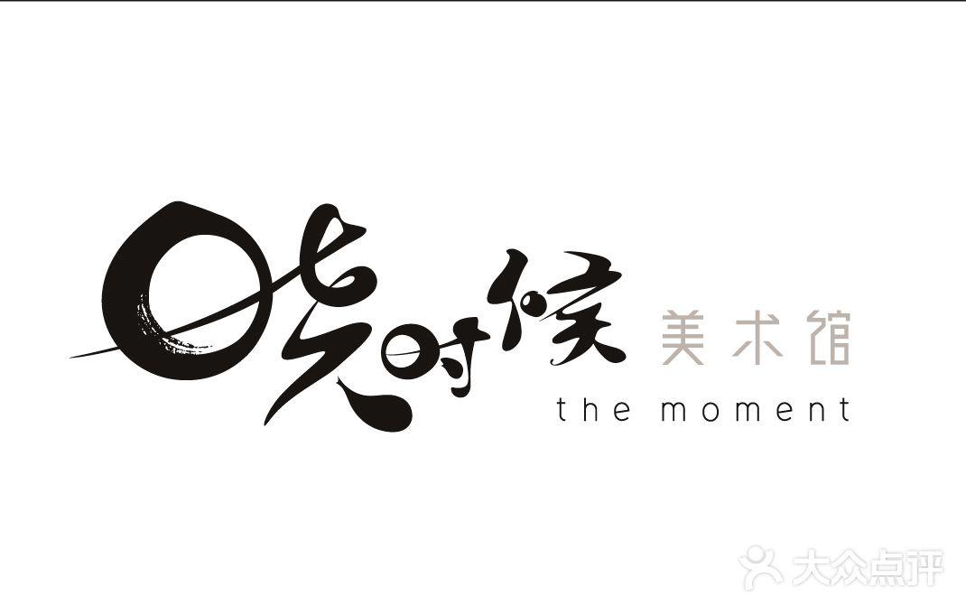 晓时候美术馆-晓时候logo图片-上海学习培训-大众