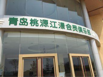 桃源江景高尔夫俱乐部