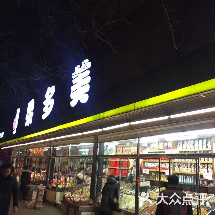 北京果多美超市_果多美干果水果超市(洋桥店)-图片-北京购物-大众点评