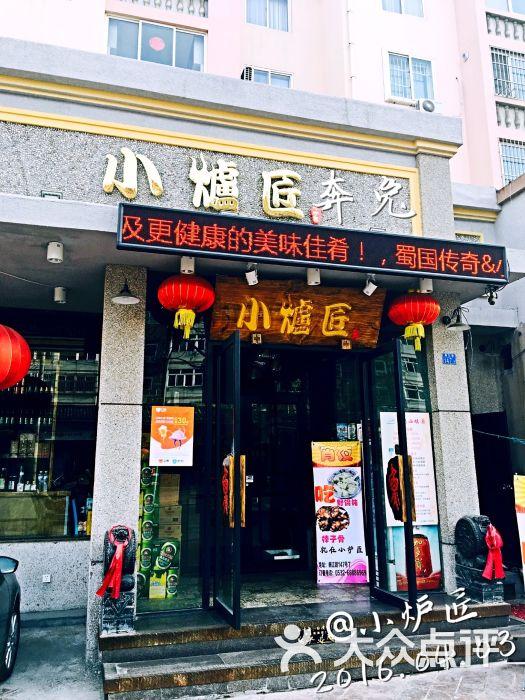 小炉匠青岛小烤鱼(闽江路店)的点评