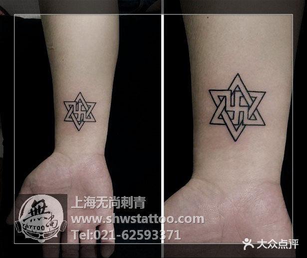 六芒星图腾纹身图案~无尚刺青