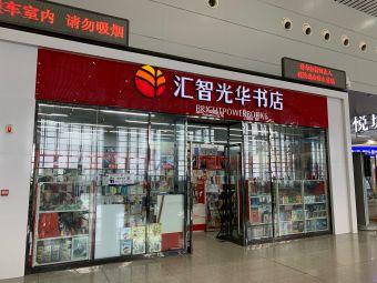 汇智光华书店