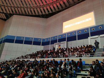 福建医科大学综合体育馆