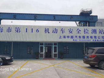 上海市第116機動車安全檢測站