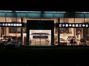 惠华集团一汽大众辽中4s店