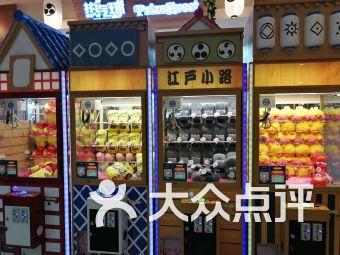 热气球(汇智国际商业中心店)