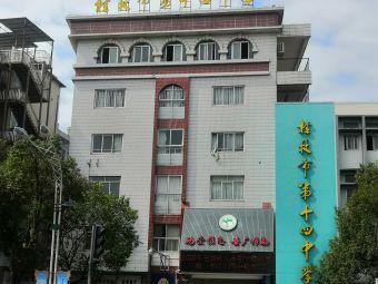 桂林市第十四中学