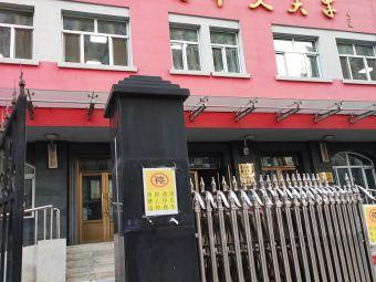 哈尔滨老年人大学