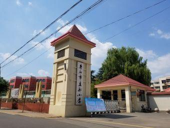 立新小学(东校区)