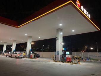 中国石油九洲能源南屏加油站