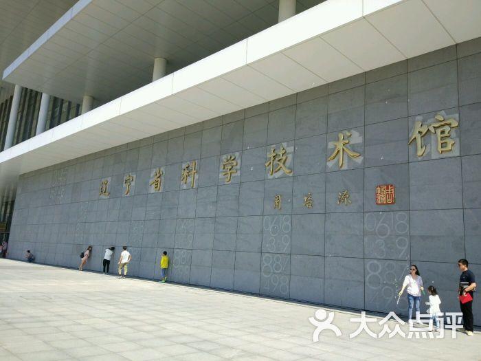 辽宁省科技馆-图片-沈阳周边游-大众点评网