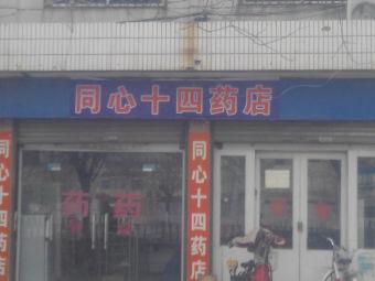 同心医药第十四零售部