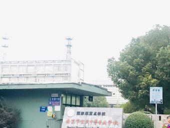 玄武中等专业学校(同创校区)