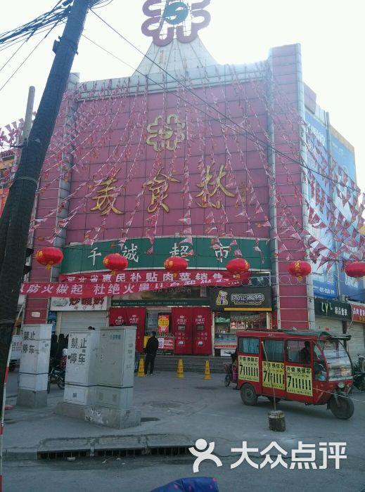 美食林(千诚店)-美食-邯郸v美食图片回民区泰安市图片