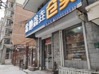 金地鑫垚仓买