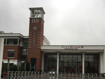 伊顿国际学校