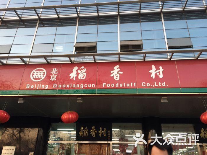 稻香村地址_北京稻香村(第3营业部)的点评