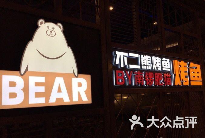 南锣肥猫&不二熊烤鱼(长楹天街店)-图片