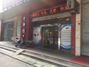 宁静图文(湖东店)
