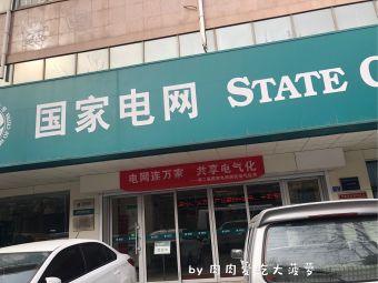 国家电网供电营业厅(登州路店)