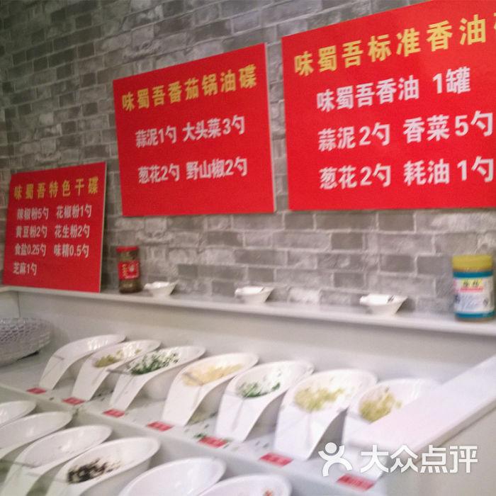 味蜀吾老火锅(驷马桥店)自助调料区图片 - 第65张