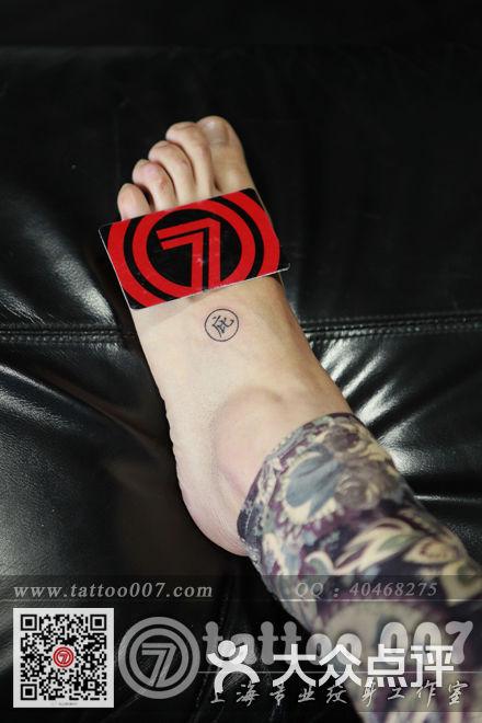 夜店庇护所logo 纹身图片