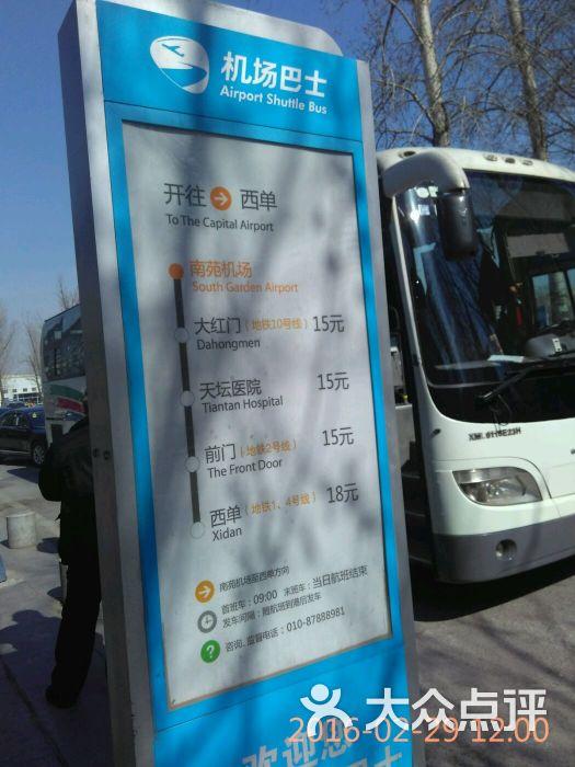 南苑机场巴士的全部评价-北京-大众点评网