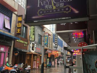 Keyclub密匙联盟(万达店)