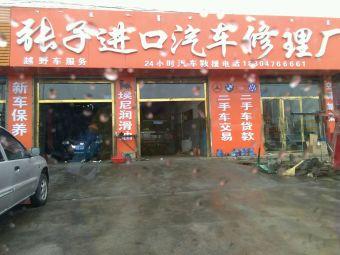 张子进口汽车修理厂