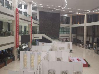 浙师大图文信息中心