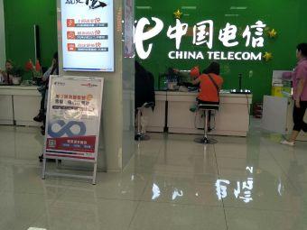 中国电信下埔营业厅