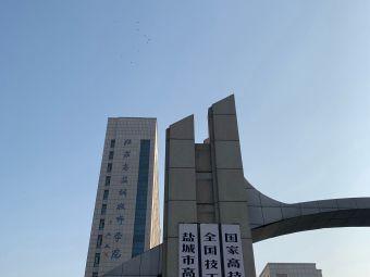 江苏省盐城技师学院
