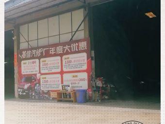 基信汽车修理厂