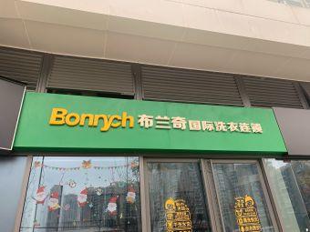布兰奇国际洗衣连锁(广福店)