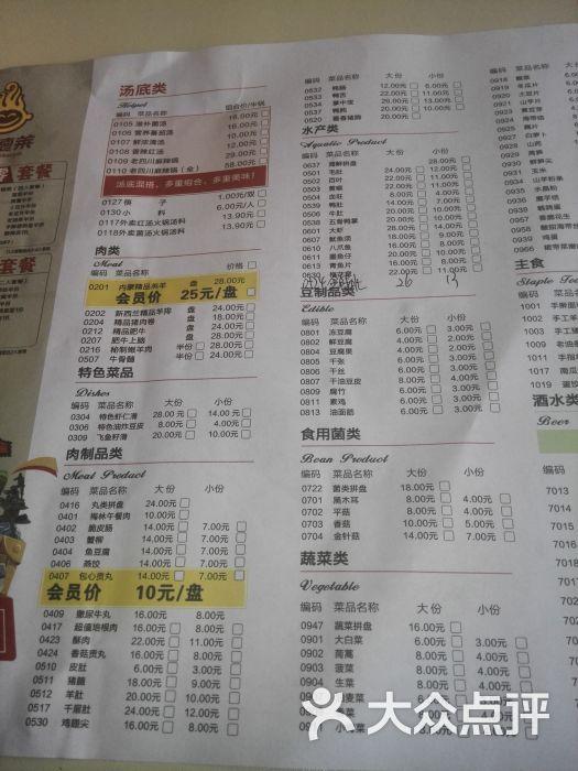 彤德莱火锅(长白街店)-菜单1图片-南京美食-大众点评网