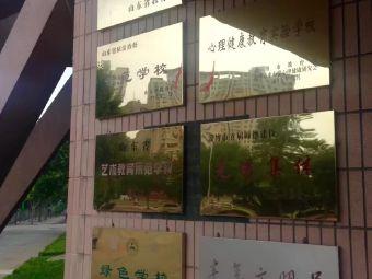 张店区莲池学校