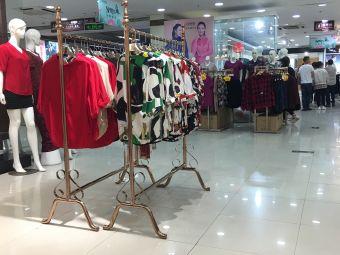 亚萍国际购物广场(海门店)